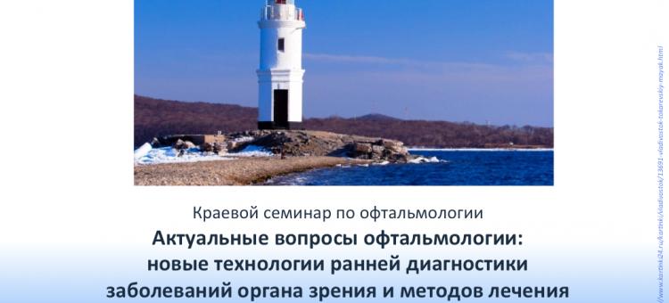 Конференция офтальмологов Владивостока
