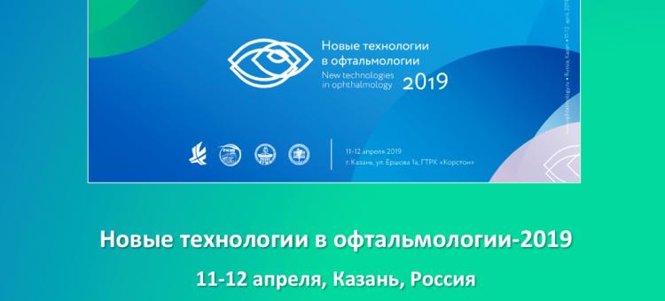 Новые технологии в офтальмологии Казань 2019
