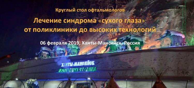 Сухой глаз Конференция офтальмологов Ханты Мансийска