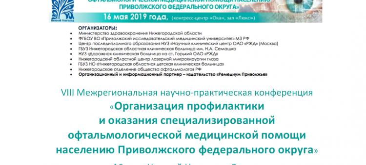 Организация офтальмологической помощи Конференция в Нижнем Новгороде