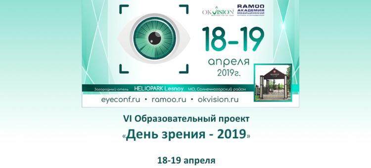 День зрения 2019 Программа