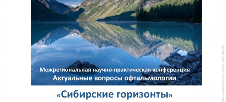 Офтальмология Сибири Конференция в Белокурихе