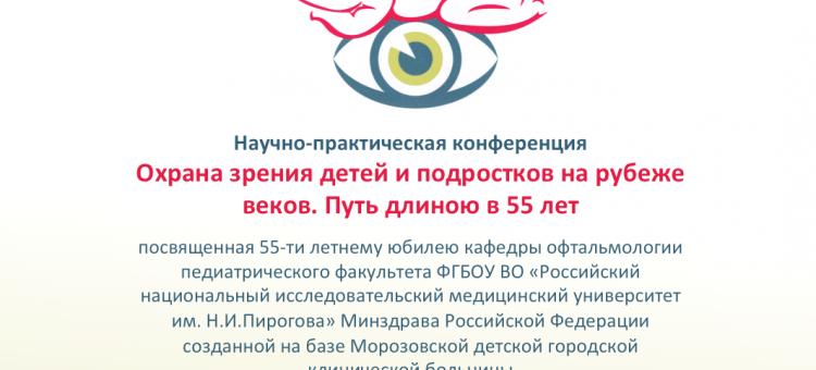 Детская офтальмология Конференция офтальмопедиатров в Москве
