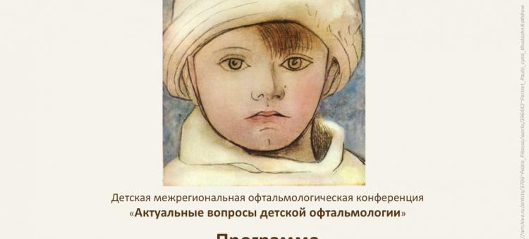 Детская офтальмология Ростов-на-Дону Конференция 12 апреля