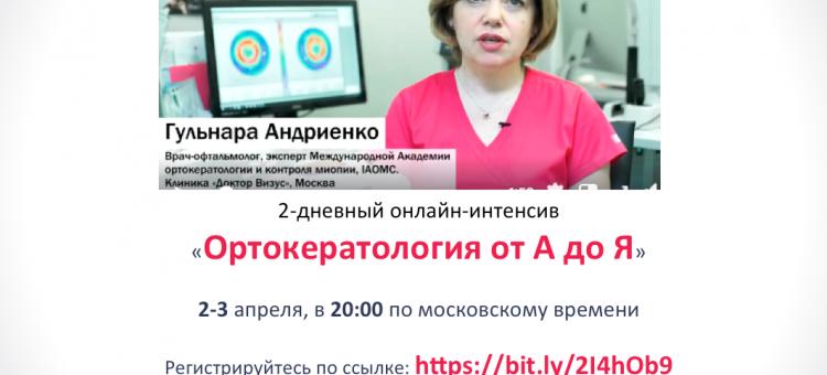 Ортокератология от А до Я онлайн