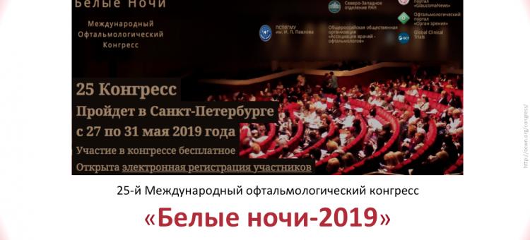 Белые ночи 2019 Регистрация на конгресс в Санкт-Петербурге