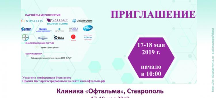 Клиника Офтальма Ставрополь Программа конференции 2019