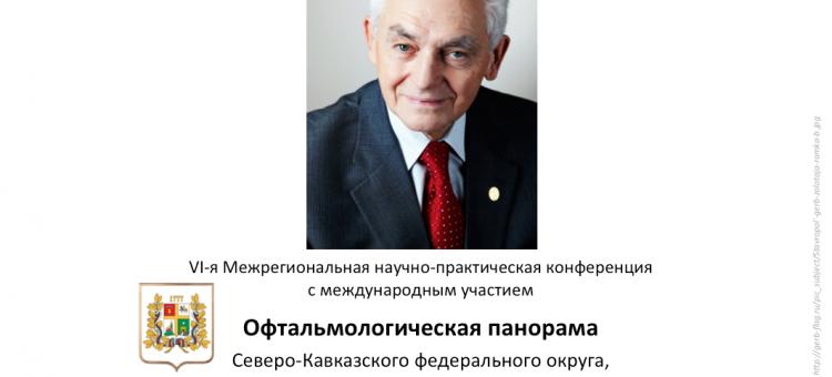 Офтальмология России Профессор Л.П.Чередниченко