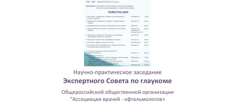 Глаукома Заседание Экспертного совета АВО в СПб Программа