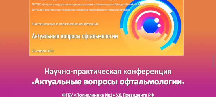 Конференция офтальмологов в Поликлинике №1 УД Президента РФ