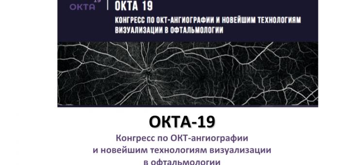 ОКТА 19 ОКТ ангиография Конгресс в Москве