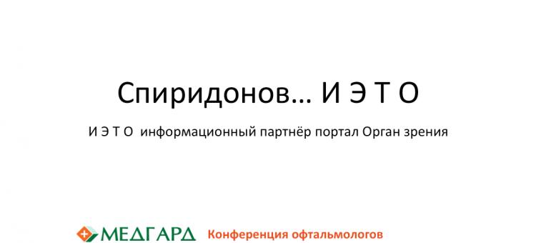 Спиридонов ИЭТО
