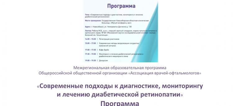 Диабетическая ретинопатия Образовательный проект АВО Новосибирск