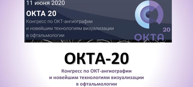 ОКТА 20 ОКТ ангиография Конгресс в Москве