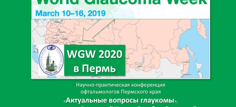 Глаукома WGW 2020 в Перми