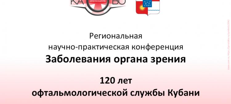 Офтальмологии Кубани 120 лет Конференция КАВО