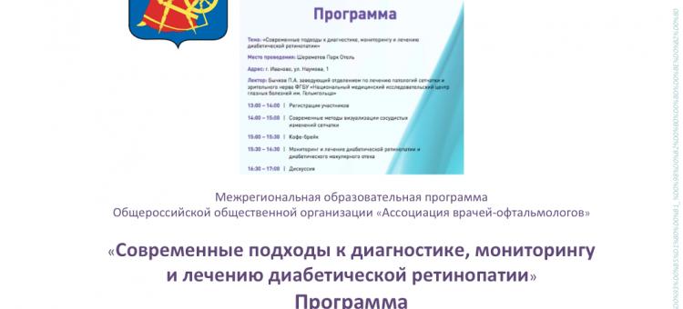 Диабетическая ретинопатия Образовательный проект АВО Иваново