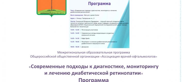 Диабетическая ретинопатия Образовательный проект АВО Липецк