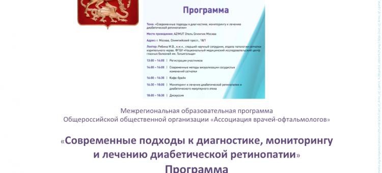 Диабетическая ретинопатия Образовательный проект АВО Москва