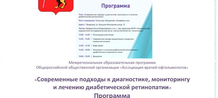 Диабетическая ретинопатия Образовательный проект АВО Владимир