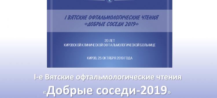 Вятские офтальмологические чтения Добрые соседи 2019