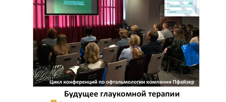 Глаукома Офтальмологическая конференция Пфайзер Тюмень