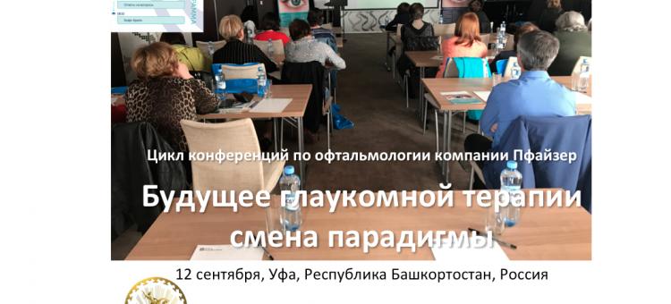 Глаукома Офтальмологическая конференция Пфайзер Уфа
