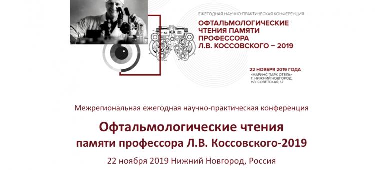 Офтальмологические чтения Профессор Л.В. Коссовский