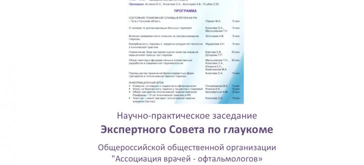 Глаукома Заседание Экспертного совета АВО 2019