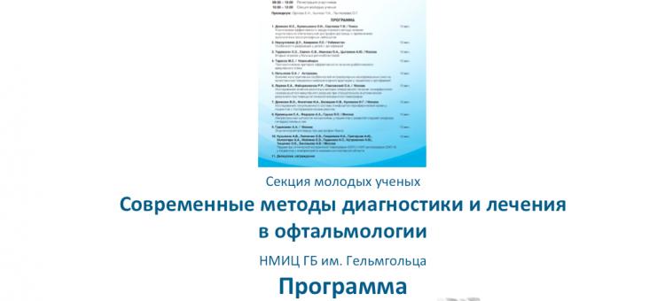 РООФ 2019 Секция молодых ученых Программа