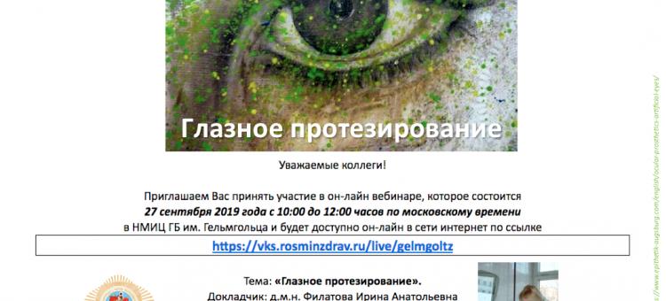 Глазное протезирование Вебинар Ирины Филатовой в Гельмгольца