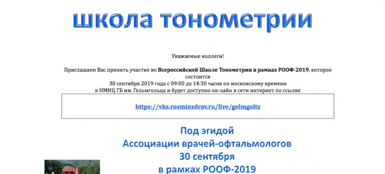 Всероссийская Школа Тонометрии Москва Ссылка
