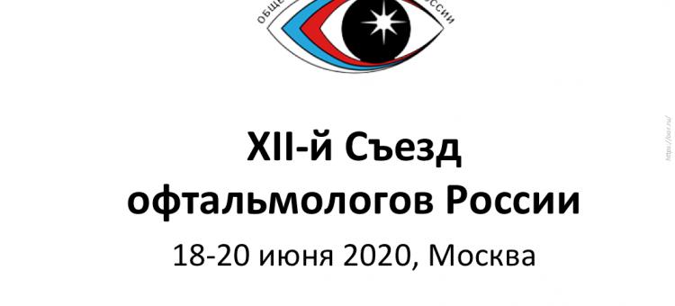 XII Съезд офтальмологов России