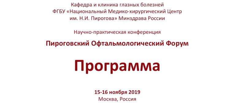 Пироговский офтальмологический форум 2019 Москва