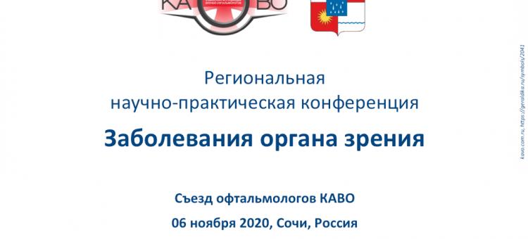 Офтальмология Кубани Съезд КАВО Сочи