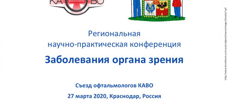Офтальмология Кубани Съезд КАВО