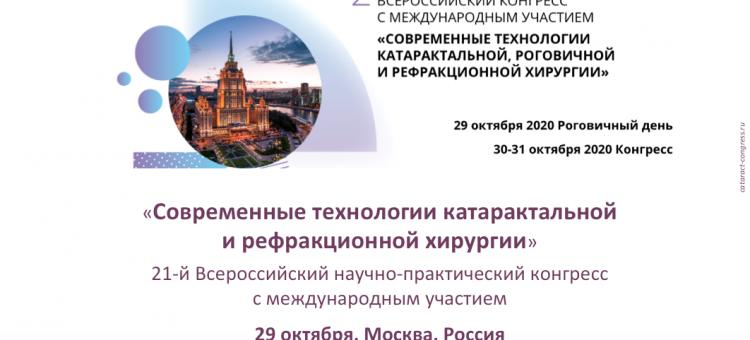 Катарактальная и роговичная хирургия 2020 МНТК Москва