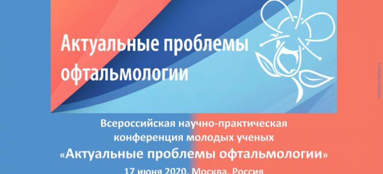 Конференция молодых ученых 2020 в МНТК