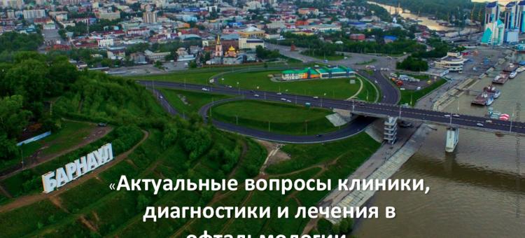 Конференция офтальмологов Барнаула