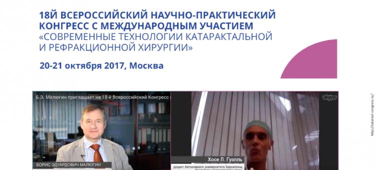 Катаракта и рефракционная хирургия 2017 Москва