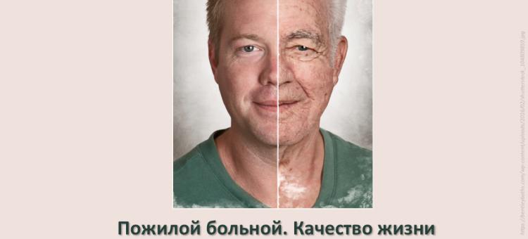 Пожилой больной Качество жизни