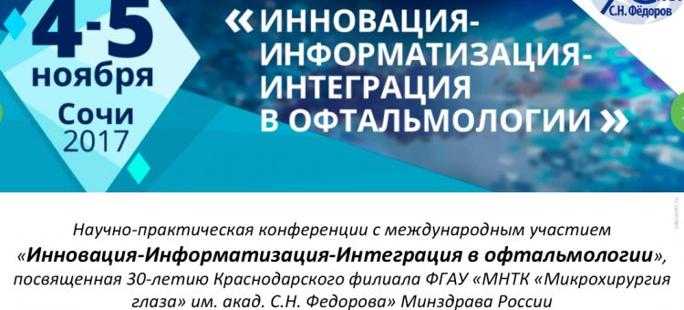 Конференция офтальмологов в Сочи