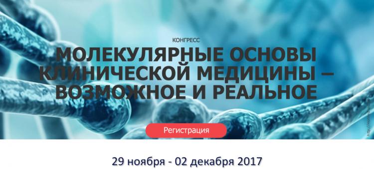 Молекулярная медицина