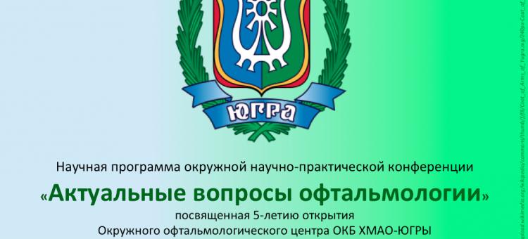 Офтальмология Ханты-Мансийска
