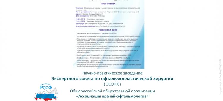 Офтальмопластика Заседание ЭСОПХ на РООФ 2019