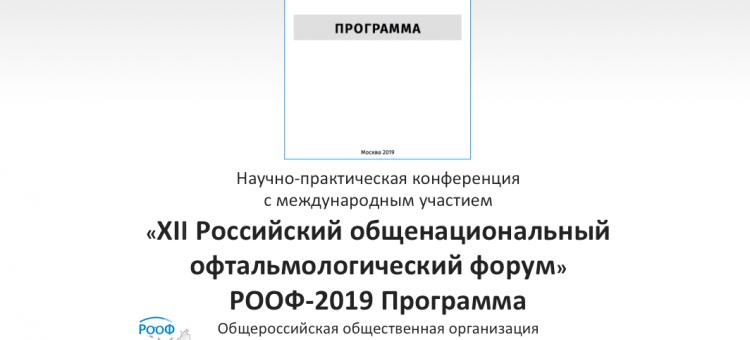 РООФ 2019 Программа