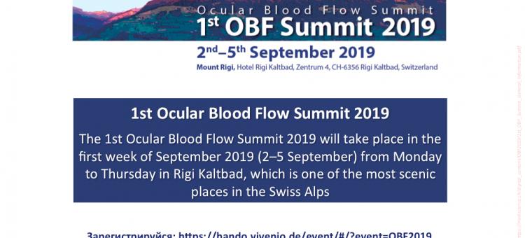 Глаукома 1st Ocular Blood Flow Summit