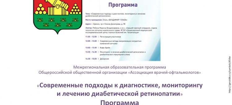 Диабетическая ретинопатия Образовательный проект АВО Брянск
