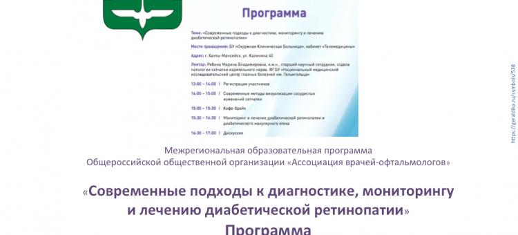 Диабетическая ретинопатия Образовательный проект АВО Ханты Мансийск