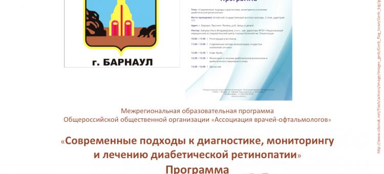 Диабетическая ретинопатия Образовательный проект АВО Барнаул